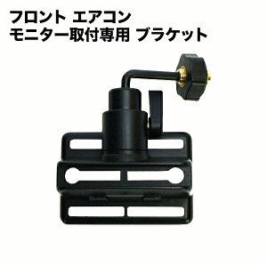 汎用モニターブラケット(固定金具)【エアコン】【YDKG-ms】