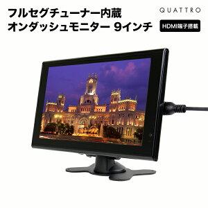 HDMI端子搭載フルセグチューナー内蔵オンダッシュモニター9インチ