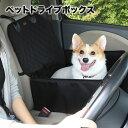 ペット ドライブ ボックス ペット 用 車 シート 助手席 設置可