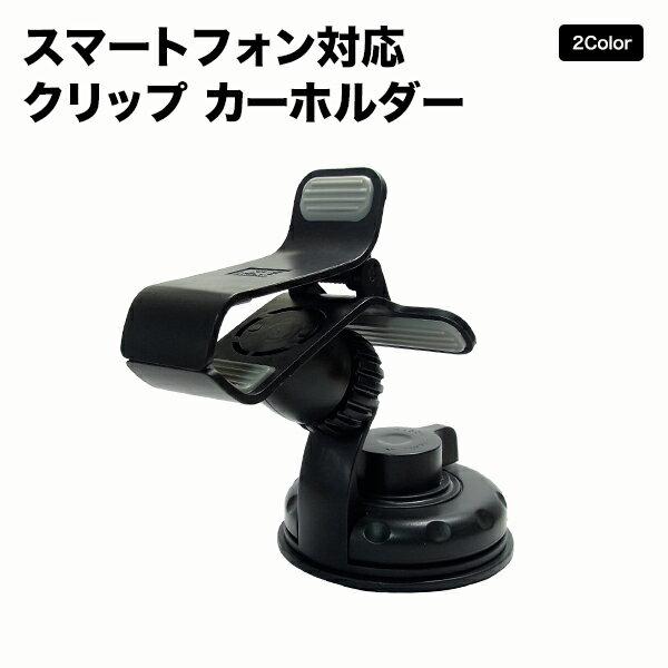 iPhone・スマートフォン車載ホルダー 【ブラック】スタンド 真空吸盤で車のダッシュボー…...:ekisyou:10024822