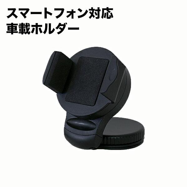 スマートフォン対応クリップ カーホルダー スタンド真空吸盤で車のダッシュボードに取り付け...:ekisyou:10024834