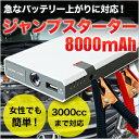 【軽〜普通車まで対応】 ジャンプスターター 8000mAh 充電可能 排気量3000cc 非常用 緊急用 災害用モバイルバッテリー USB AC100V 5V 12V 車用 車載用 バッテリーチャージャー