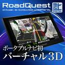 【レビューで送料無料】ポータブルナビ 7インチ フルセグ 3D カーナビ ナビゲーション GPSナビ ポータブルカーナビ RoadQuest 【ゴリラ 楽ナビ 彩速ナビ イエラ ストラーダ】ではありません