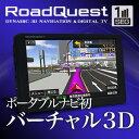 【レビューで送料無料】ポータブルナビ 7インチ ワンセグ 3D カーナビ ナビゲーション GPSナビ ポータブルカーナビ RoadQuest E714C 【ゴリラ 楽ナビ 彩速ナビ イエラ ストラーダ】ではありません