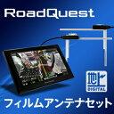 ポータブルナビ 7インチ フルセグ 3D カーナビRoadQuest + 専用フィルムアンテナ セット【05P31Aug14】