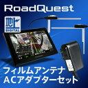 ポータブルナビ 7インチ フルセグ 3D カーナビRoadQuest + 専用フィルムアンテナ ACアダプター セット【05P31Aug14】