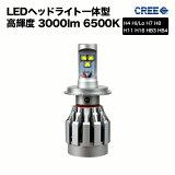 LED ヘッドライト 一体型 【静音設計】次世代cree社LED採用 H4 Hi/Lo H7 H8 H11 H16 HB3 HB4 LEDヘッドライト プリウス対応