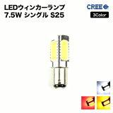 【メール便】【2個セット】LED S25 7.5W シングル(1156 BA15S BAU15S)ダブル (1157 BAY15D BA15D)ウィンカーランプ ブランドのCREE