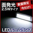 【メール便送料無料】ルームランプ LED 超激光 面発光 SMD-LED 2.5W ホワイト ブルー 汎用 ルーム球 ルームランプ マップランプ ドアランプ