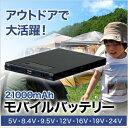 モバイル バッテリー 大容量 21000mAhタブレットPC iphone5 スマートフォン