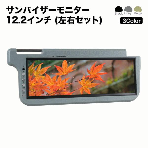 サンバイザーモニター 12.2インチ【左右2個セット 高画質1024×300pix 液晶モ…...:ekisyou:10002732
