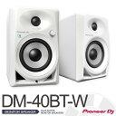 Pioneer DM-40BT ホワイト【4inch ACTIVE MONITOR SPEAKERS】【パイオニア】【4インチ】【Bluetooth機能搭載】【ブルートゥース】【ア..