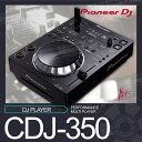 Pioneer CDJ-350 PERFORMANCE MULTI PLAYER【パイオニア】【DJプレイヤー】【ホーム向けマルチプレーヤー】【送料無料】