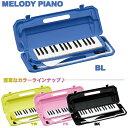 KYORITSU (キョーリツ)メロディーピアノ 【MELODY PIANO】【カラーをお選びください】