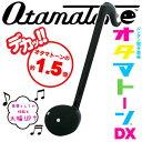 明和電機オタマトーンDX (ブラック) 【OtamatoneDX】【送料無料】