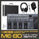 【ハードケース・ヘッドホンセット】BOSS ボスME-80