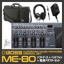 【ソフトケース・ヘッドホンセット】BOSS ボスME-80