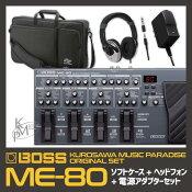 【ソフトケース・ヘッドホンセット】BOSS ボスME-80 別売アダプター・サービス【ギター用】【マルチエフェクター】【送料無料】