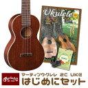 Martin 【はじめにセット】 2 Concert Uke【お茶の水駅前店】