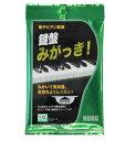 KORG 鍵盤みがっき!【KEYBOARD CLEANER】【電子ピアノ専用鍵盤クリーナー】...