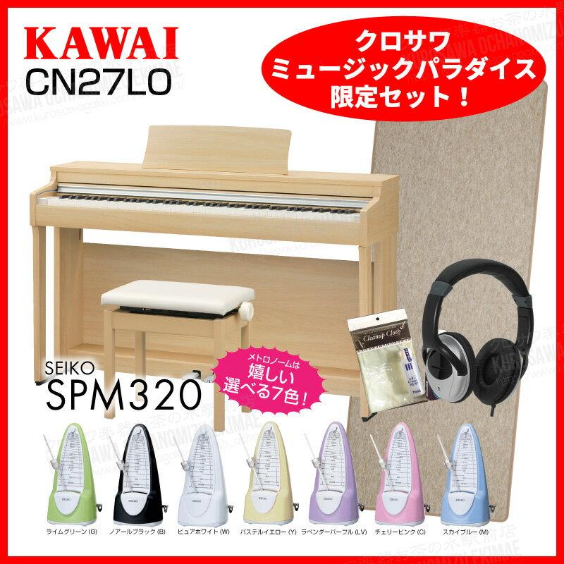 高低自在椅子&ヘッドフォン付属KAWAICN27LOプレミアムライトオーク必要なものが全部揃うセット
