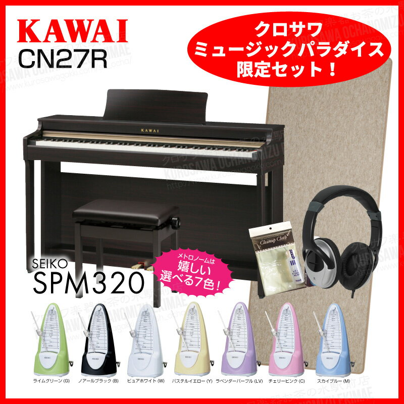 高低自在椅子&ヘッドフォン付属KAWAICN27Rローズウッド必要なものが全部揃うセット河合楽器・カ