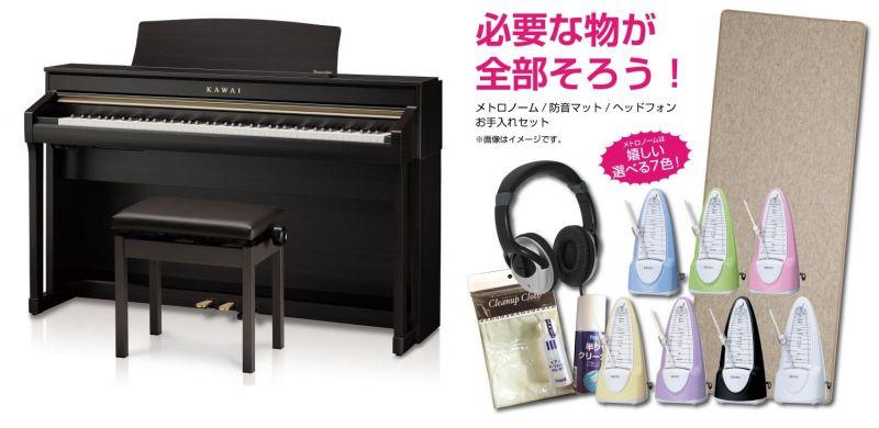 高低自在椅子&ヘッドフォン付属KAWAICA78Rプレミアムローズウッド調河合楽器・カワイ電子ピアノ