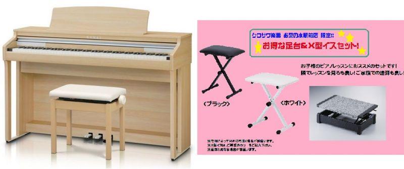 高低自在椅子&ヘッドフォン付属KAWAICA48LOライトオーク調河合楽器・カワイ電子ピアノ・デジタ