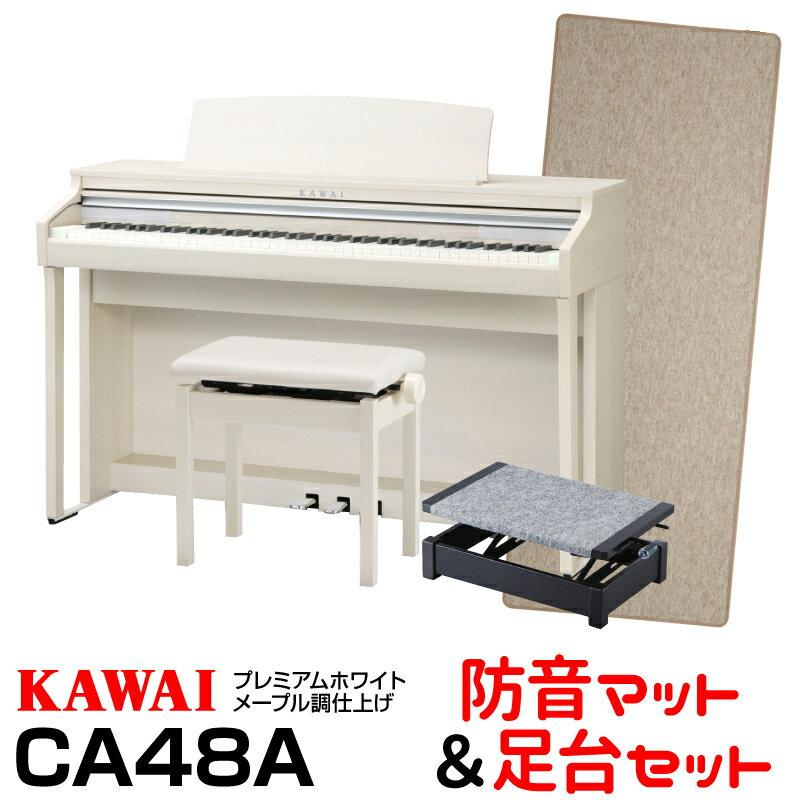 高低自在椅子&ヘッドフォン付属KAWAICA48Aプレミアムホワイトメープル調河合楽器・カワイ電子ピ