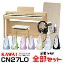 【高低自在椅子&ヘッドフォン付属】KAWAI CN27LO ...