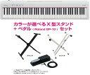 楽天クロサワミュージックパラダイスRoland ローランド FP-30 WH【ホワイト】【電子ピアノ・デジタルピアノ】【お得なX型スタンド+ダンパーペダルセット】【スタンドのカラーをお選び下さい】【送料無料】