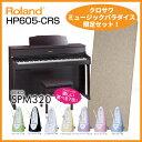 【高低自在椅子&ヘッドフォン付属】Roland ローランド HP605-CRS 【クラシックローズウッド調仕上げ】【デジタルピアノ・電子ピアノ】【お得な防音マット&メトロノームセット】【送料無料】