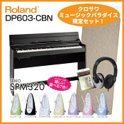 【高低自在椅子&ヘッドフォン付属】Roland ローランド DP603-CBS 【黒木目調仕上げ】【デジタルピアノ・電子ピアノ】【必要なものが全部揃うセット!】【送料無料】