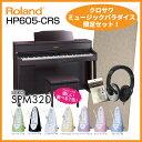 【高低自在椅子&ヘッドフォン付属】Roland ローランド HP605-CRS 【クラシックローズ