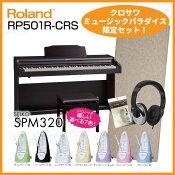 【高低自在椅子&ヘッドフォン付属】Roland ローランド RP501R-CRS 【クラシックローズウッド調】【デジタルピアノ・電子ピアノ】【必要なものが全部揃うセット!】【送料無料】