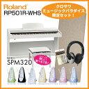 【高低自在椅子&ヘッドフォン付属】Roland ローランド RP501R-WHS 【ホワイト