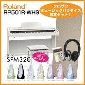 【高低自在椅子&ヘッドフォン付属】Roland ローランド RP501R-WHS 【ホワイト調】【デジタルピアノ・電子ピアノ】【必要なものが全部揃うセット!】【送料無料】