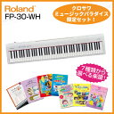 楽天クロサワミュージックパラダイスRoland ローランド FP-30 WH【ホワイト】【電子ピアノ・デジタルピアノ】【お得な選べる楽譜セット!】【送料無料】