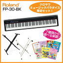楽天クロサワミュージックパラダイスRoland ローランド FP-30 BK【ブラック】【電子ピアノ・デジタルピアノ】【お得な選べる楽譜とX型スタンドセット!】【送料無料】