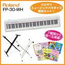Roland ローランド FP-30 WH【ホワイト】【電子ピアノ・デジタルピアノ】【お得な選べる楽譜とX型スタンドセット!】【送料無料】