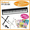 楽天クロサワミュージックパラダイスRoland ローランド FP-30 BK【ブラック】【電子ピアノ・デジタルピアノ】【お得な選べる楽譜とX型スタンド・ペダルセット!】【送料無料】