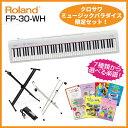 楽天クロサワミュージックパラダイスRoland ローランド FP-30 WH【ホワイト】【電子ピアノ・デジタルピアノ】【お得な選べる楽譜とX型スタンド・ペダルセット!】【送料無料】