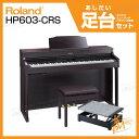 【高低自在椅子&ヘッドフォン付属】Roland ローランド HP603-CRS 【クラシックローズ