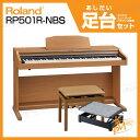 【高低自在椅子&ヘッドフォン付属】Roland ローランド RP501R-NBS 【ナチュラルビーチ