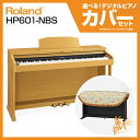 【高低自在椅子&ヘッドフォン付属】Roland ローランド HP601-NBS【ナチュラルビーチ調仕上げ】【お得なデジタルピアノカバーセット!】【電子ピアノ・デジタルピアノ】【送料無料】