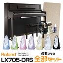 RolandLX705-DRS