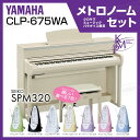 【高低自在椅子&ヘッドフォン付属】YAMAHA ヤマハ CLP-675WA【ホワイトアッシュ】【お得なメトロノームセット】【Clavinova・クラビノーバ】【電子ピアノ・デジタルピアノ】【関東地方送料無料】