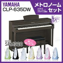 【高低自在椅子&ヘッドフォン付属】YAMAHA ヤマハ CLP-635DW【ダークウォルナット】【お得なメトロノームセット】【Clavinova・クラビノーバ】【電子ピアノ・デジタルピアノ】【関東地方送料無料】