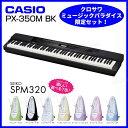 楽天クロサワミュージックパラダイスCASIO カシオ PX-350MBK 【デジタルピアノ・電子ピアノ】【お得なメトロノームセット】【送料無料】
