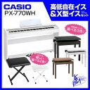 楽天クロサワミュージックパラダイスCASIO(カシオ) PX-770 WE 【ホワイトウッド調】お得な高低自在椅子&X型イスセット!【電子ピアノ】